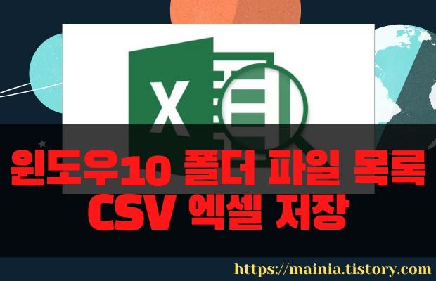 윈도우10 Windows10 폴더 파일 목록 CSV 파일로 저장하기