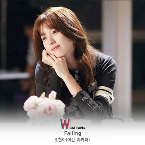 Jo HyunAh – Falling (W OST Part 5) Lyrics [English, Romanization]
