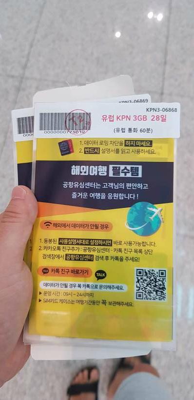 인천공항 심카드 수령