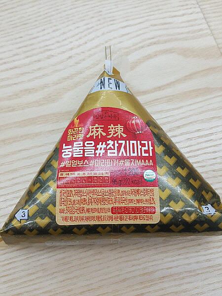 씨유 CU 편의점 화끈한 마라맛 눙물을 참지마라 삼각김밥