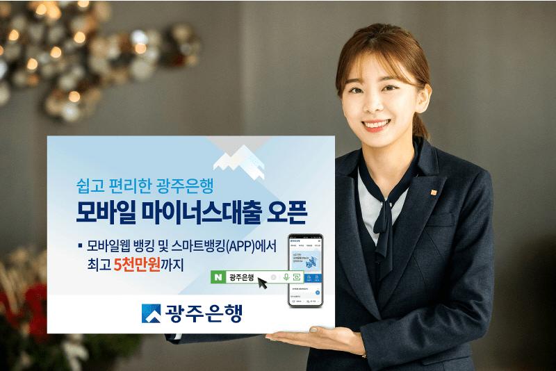 모바일소액대출 광주은행