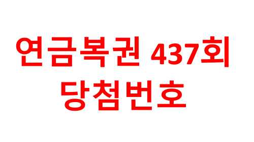 연금복권 437회 당첨번호 (2019.11.13)