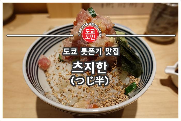 [도쿄 롯폰기 맛집]
