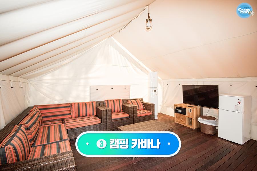 오션월드 캠핑카바나