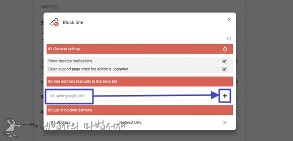 Block Site 수동으로 차단 목록에 도메인 추가
