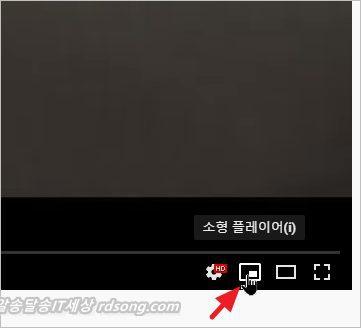 유튜브 PIP 모드 사용법 - 소형플레이어 및 유튜브 재생속도 조절3