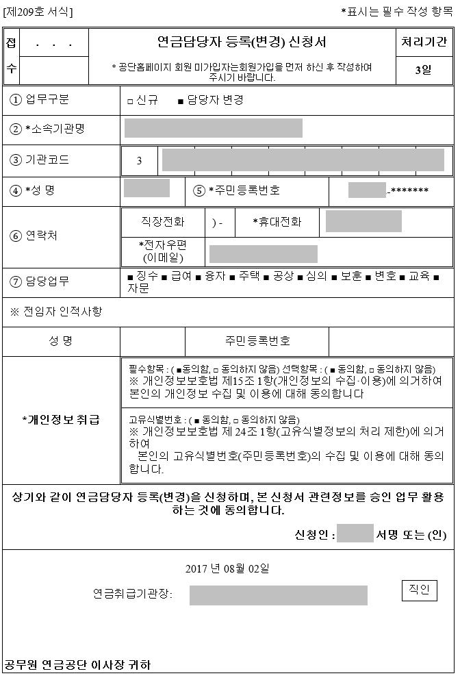 공무원연금 기관업무담당자 변경 요령_5