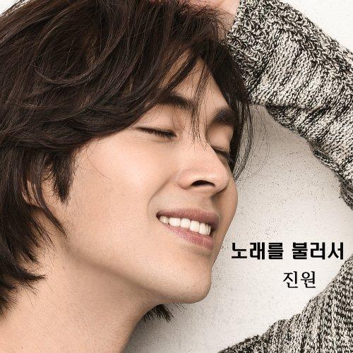 Jin Won – A song for you Lyrics [English, Romanization]