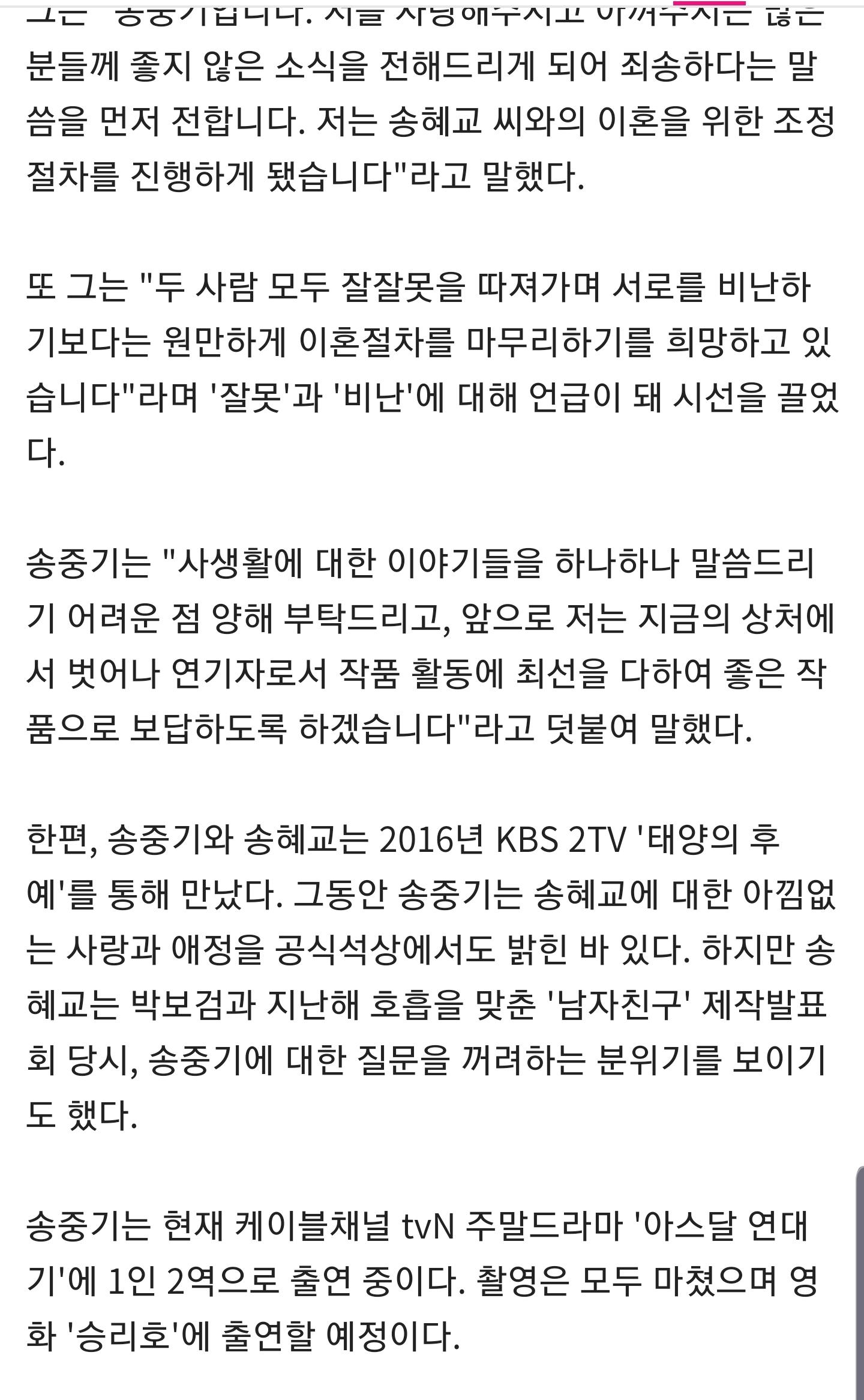 송중기·송혜교 이혼, 송중기가 직접 입장 밝혔다