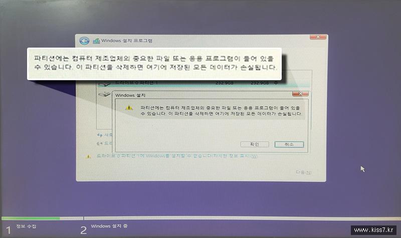 사진: 한번도 사용한 적이 없는 하드디스크에 설치할 때의 화면.