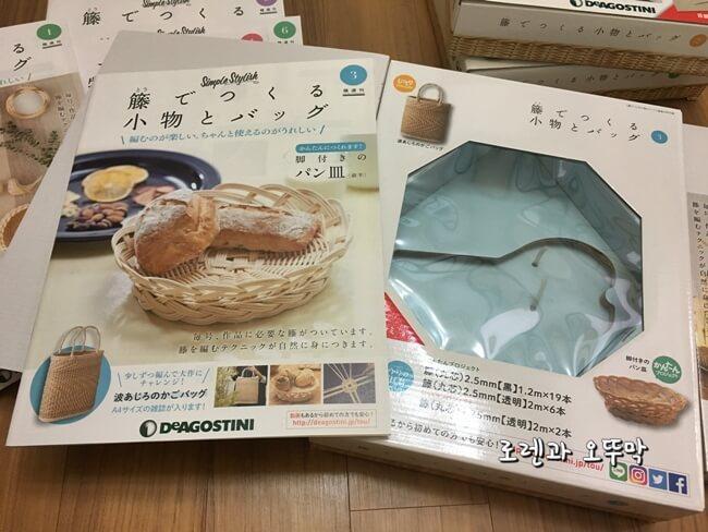 따라하기 쉬운 일본 라탄공예 잡지(등나무로 만드는 소품과 가방)4