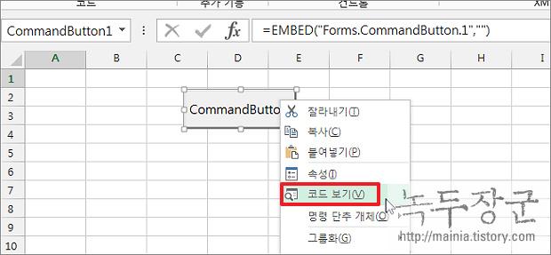 엑셀 VBA 매크로 실행 버튼을 만들어서 VBA 코드 실행하는 방법