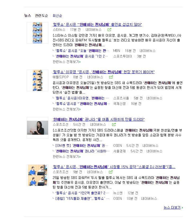 네이버-카카오 뉴스제휴 평가위원회에 대한 불편한 시선