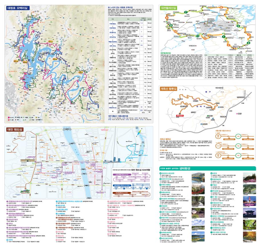 대전 관광지도