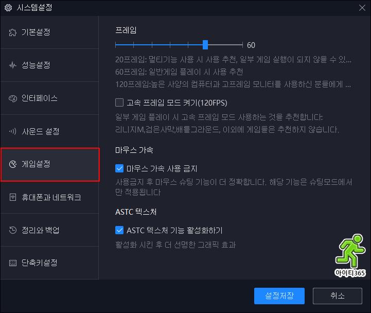 녹스앱플레이어 최적화 설정 3