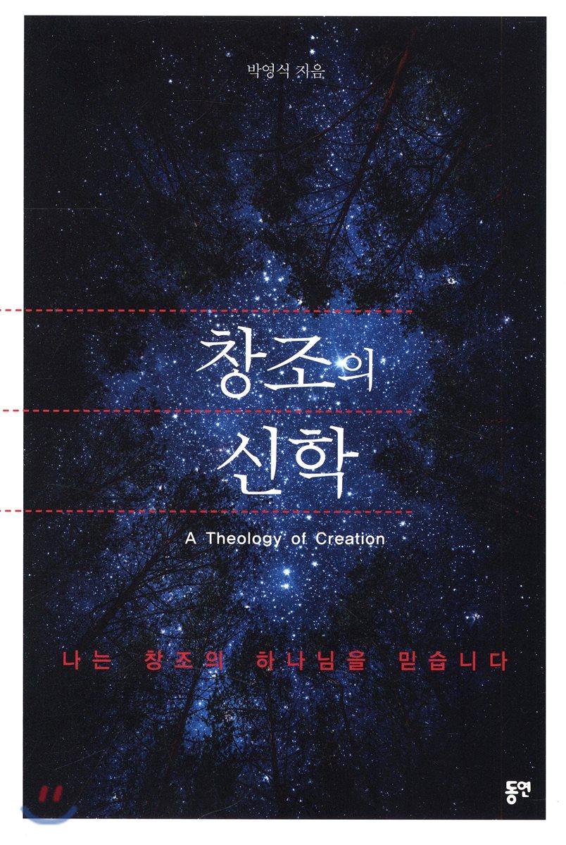 [창조의 신학] 박영식