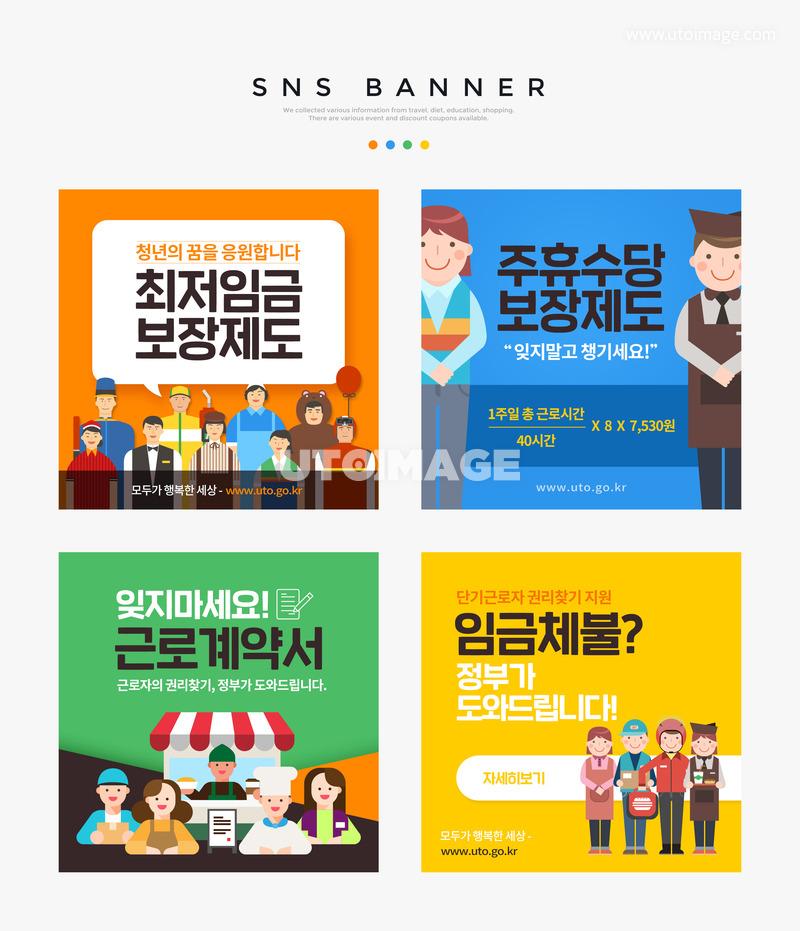 정책 홍보 SNS 배너 세트