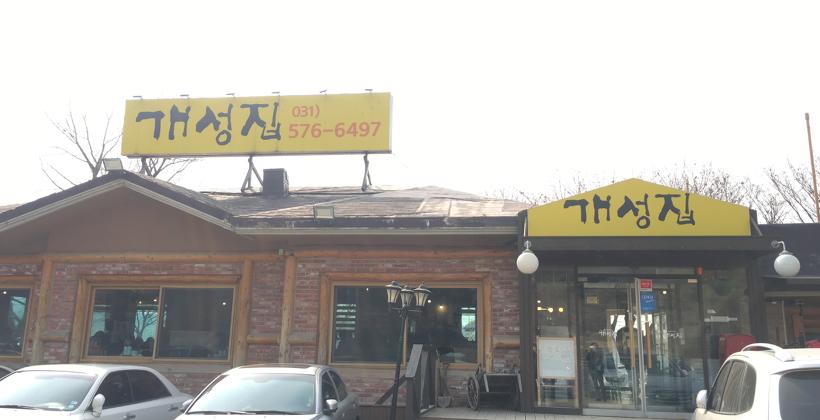 남양주 개성집