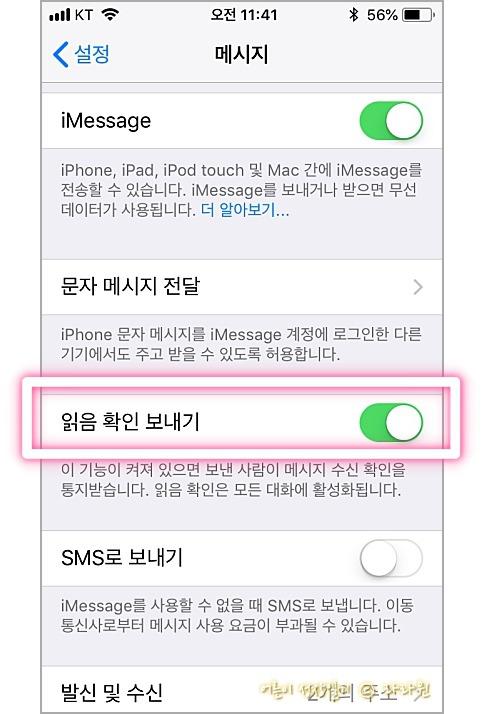 아이폰 문자 읽음 표시 가리기