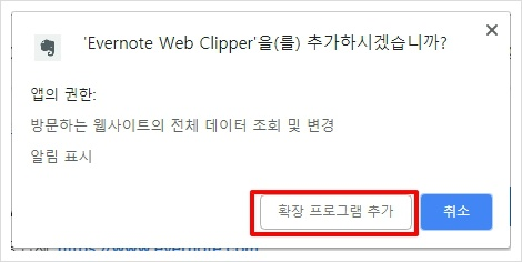 Everonote Web Clipper 를 추가하시겠습니까