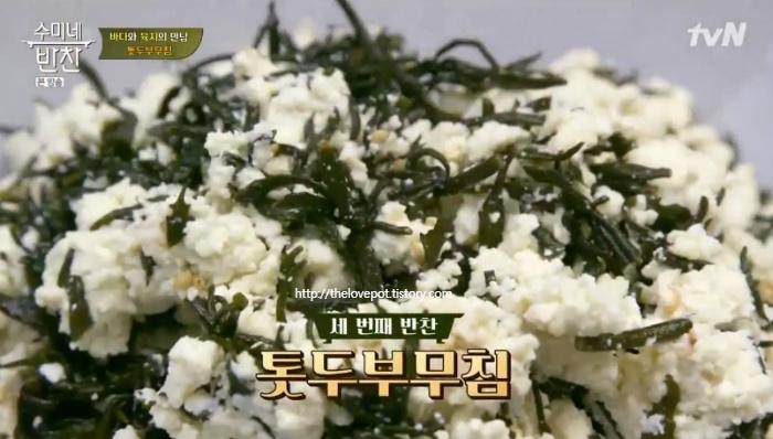 수미네 멸치젓무침, 톳두부무침 레시피 - 수미네반찬 40회 김수미 황금레시피 3월 6일 방송2