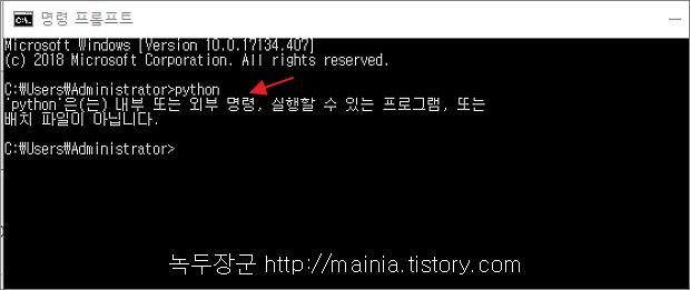 파이썬(Python) 윈도우10 환경 변수 등록하는 방법