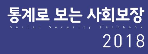 통계로 보는 사회보장 2018 Social Security Factbook