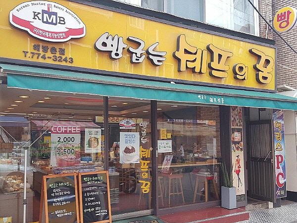 서울 용산구 용산동2가 해방촌 빵집 - 빵굽는 쉐프의 꿈 해방촌점