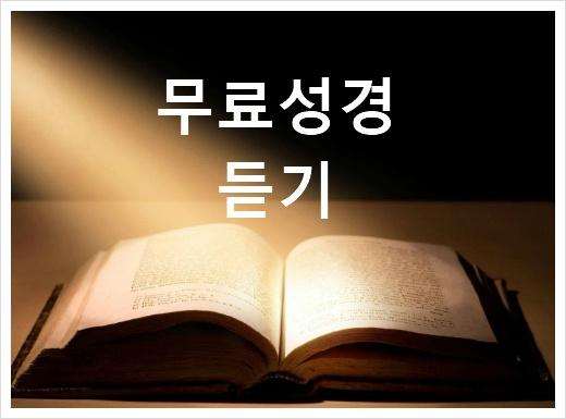 무료성경 듣기 입니다