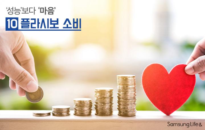 쌓여가는 동전과 사랑