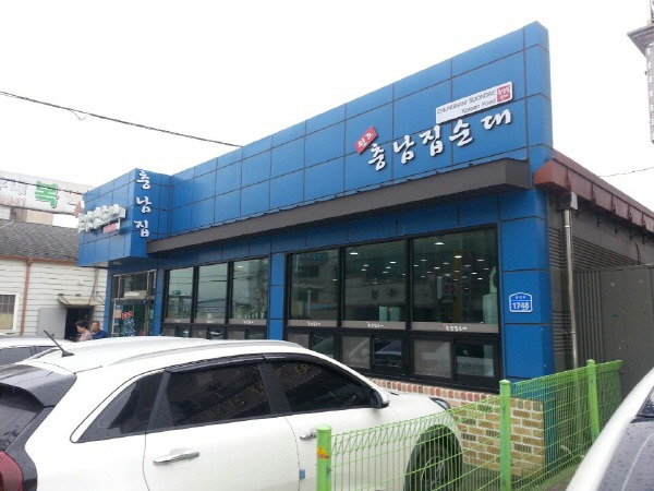 병천 순대 맛집 - 충남집