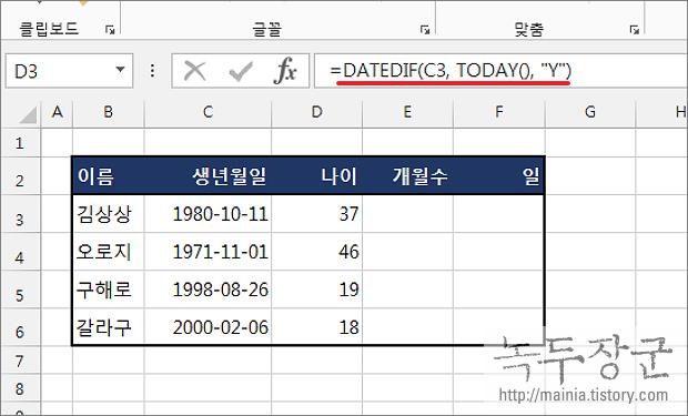 엑셀 Excel 함수 DATEDIF 사용해서 생년월일로 나이와 개월 수를 구하는 방법