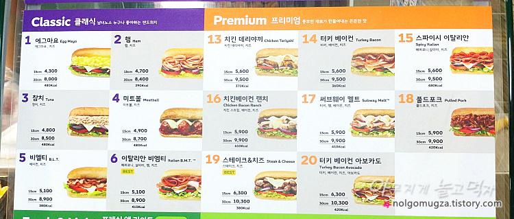 써브웨이 샌드위치 메뉴 가격