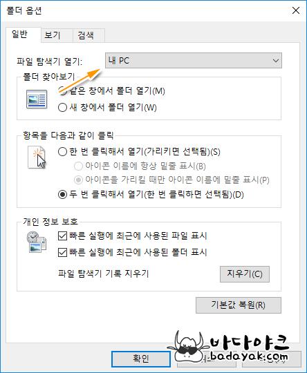 윈도우 탐색기 기본 열기 위치 내PC