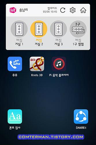 유플러스 홈 IoT 위젯