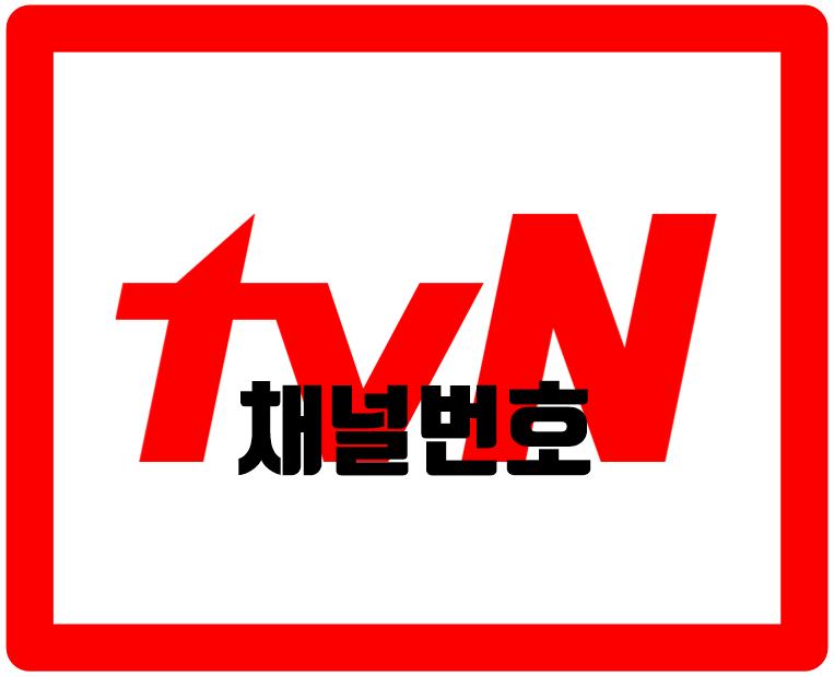tvN 채널번호