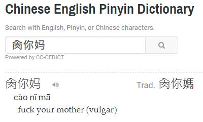 중국어 최강 패드립 욕