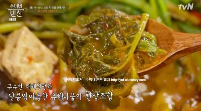수미네반찬 유채재래된장찌개 레시피 양파링밥전 만드는법 시금치김치만들기 볼락매운탕 뽈락구이 레시피 87회 2월 5일 방송 tvN수미네반찬 2