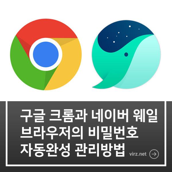 구글 크롬과 네이버 웨일 브라우저의 비밀번호 자동완성 관리 방법