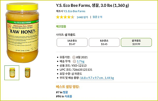 YS eco bee raw honey