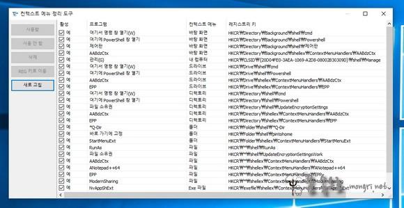 컨텍스트 메뉴 정리 도구