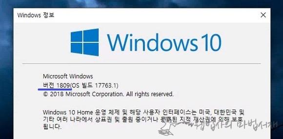 윈도우10 RS5 버전 1809