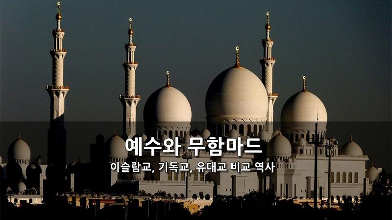 이슬람교, 기독교, 유대교 차이와 역사 - 예수와 무함마드