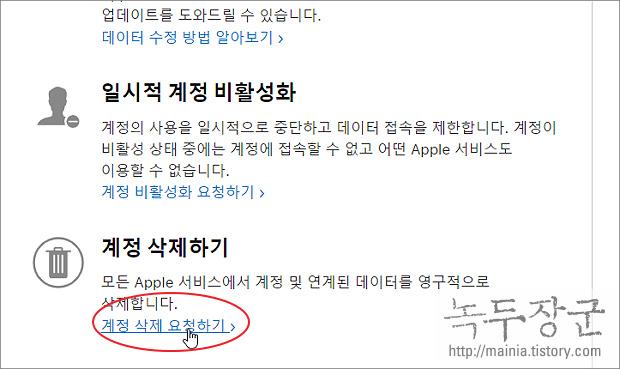애플 Apple 아이디 삭제하는 방법