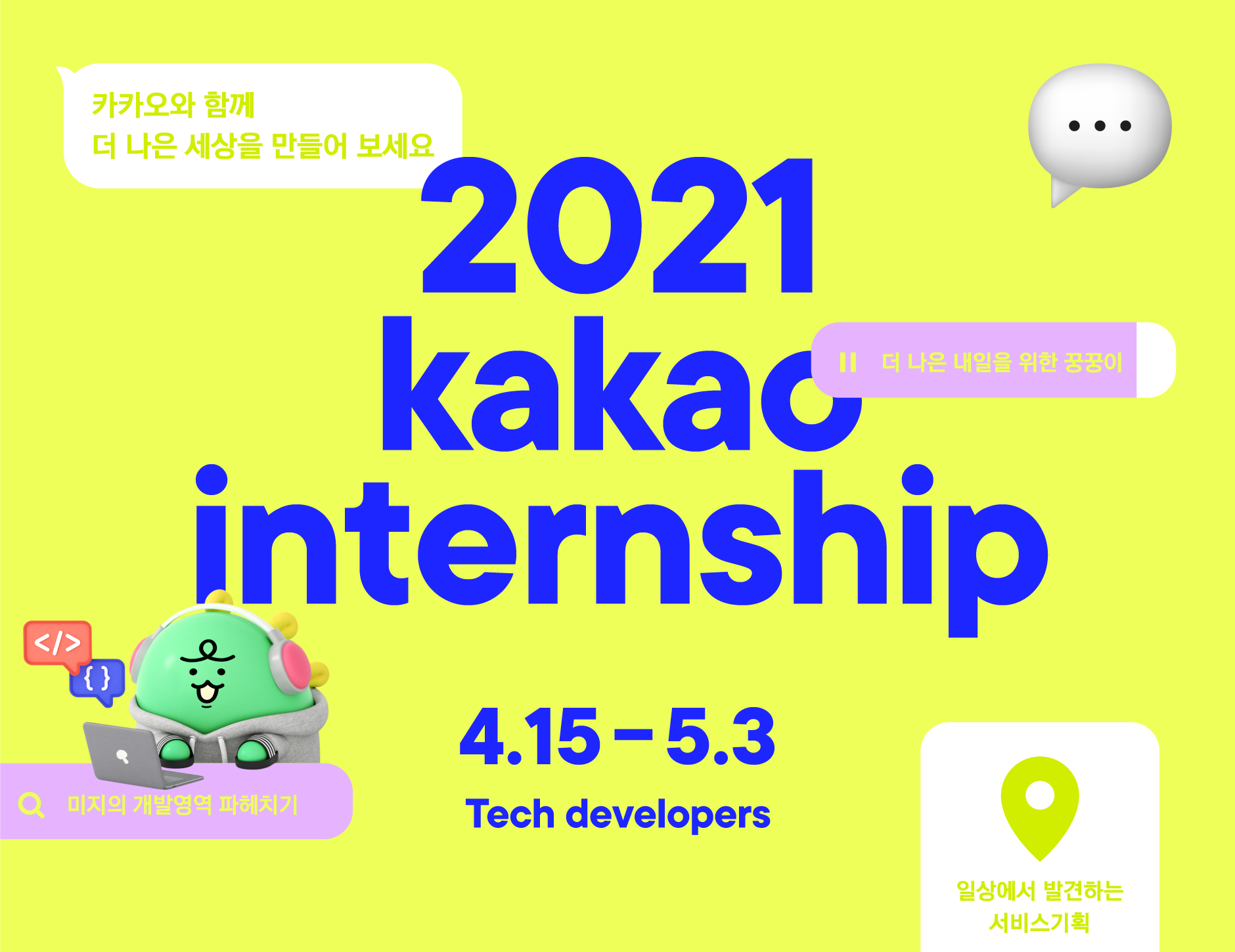 2021 kakao internship 4.15 - 5.3 Tech developers