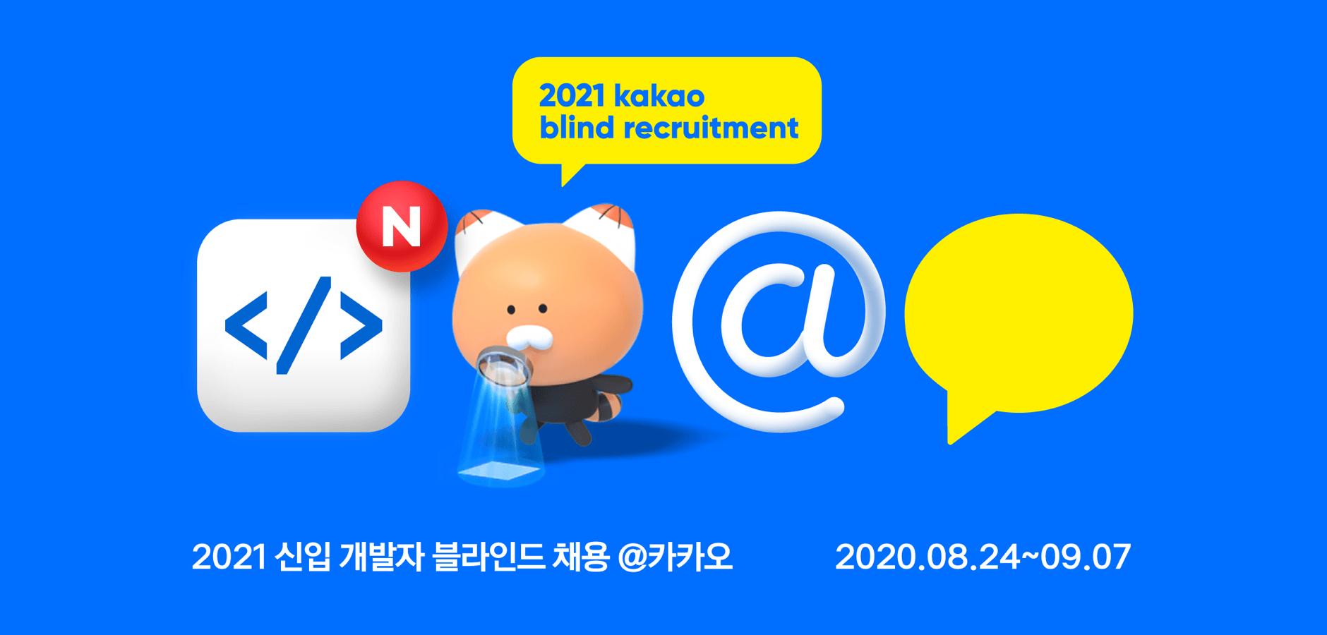 2021 kakao blind recruitment 2020.08.24~09.07 신입 개발자 블라인드 채용
