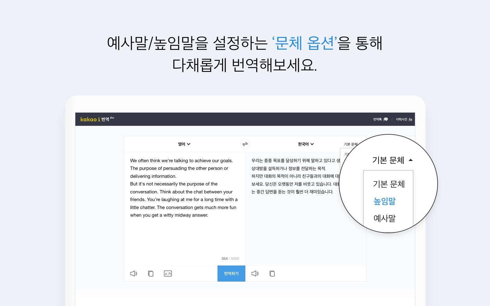 예사말/높임말을 설정하는 '문체 옵션'을 통해 다채롭게 번역해보세요.