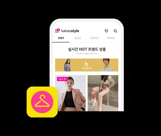 카카오스타일 앱