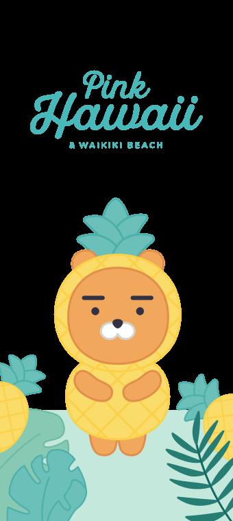 핑크하와이