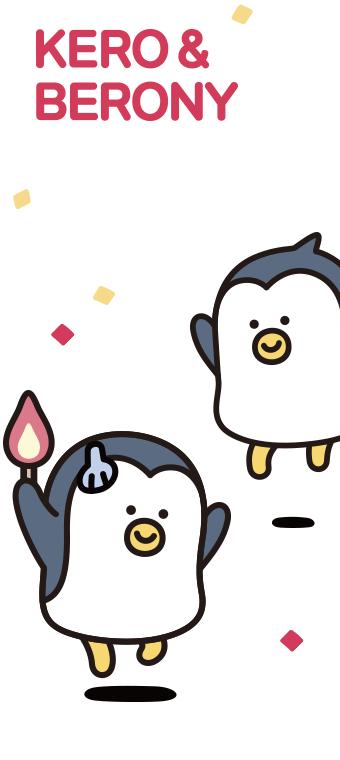 케로&베로니